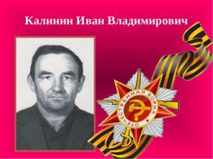 Калинин Иван Владимирович