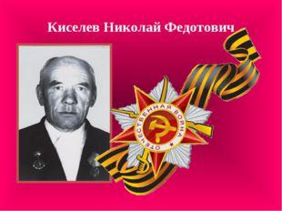 Киселев Николай Федотович