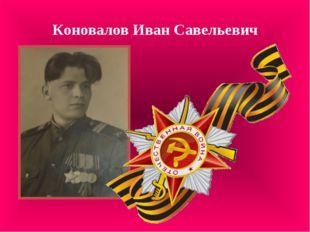Коновалов Иван Савельевич