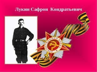 Лукин Сафрон Кондратьевич