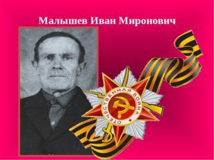 Малышев Иван Миронович