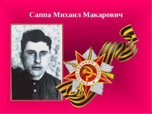 Саппа Михаил Макарович