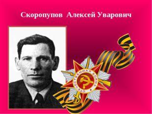 Скоропупов Алексей Уварович