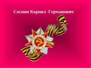 Соснин Корнил Германович
