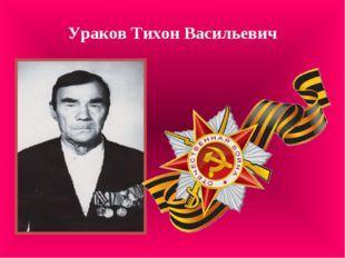 Ураков Тихон Васильевич