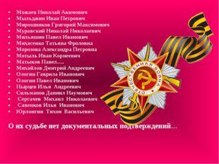 Можаев Николай Акимович Мыльджин Иван Петрович Мирошников Григорий Максимович