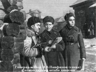Генерал-майор И.В.Панфилов (слева) с командирами штаба дивизии