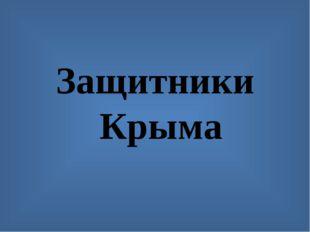 Защитники Крыма