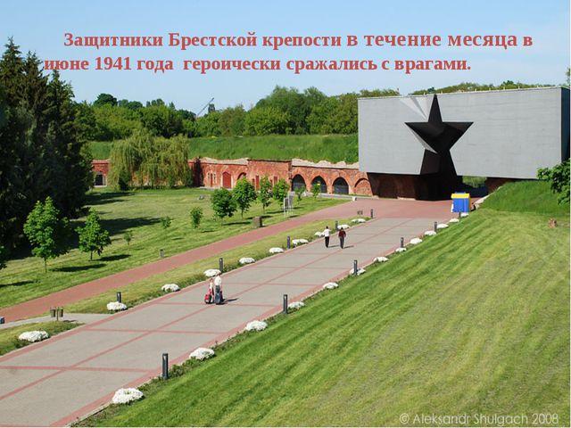 Защитники Брестской крепости в течение месяца в июне 1941 года героически ср...