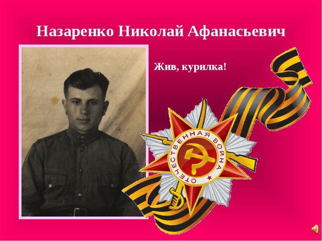 Назаренко Николай Афанасьевич Жив, курилка!