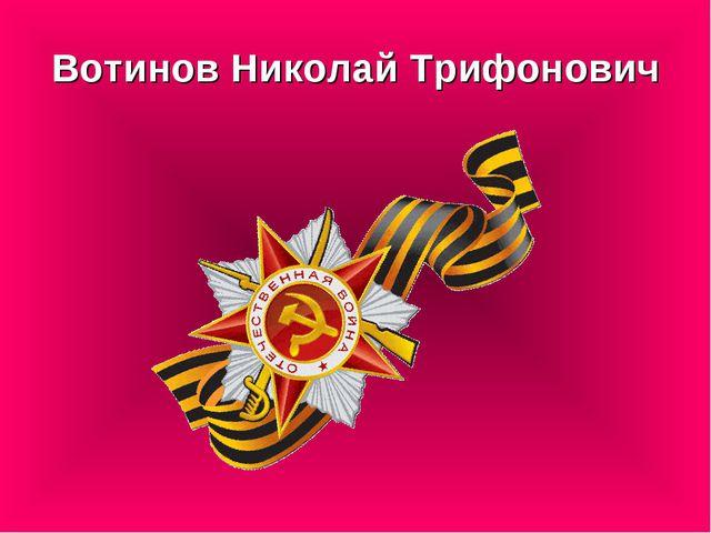 Вотинов Николай Трифонович