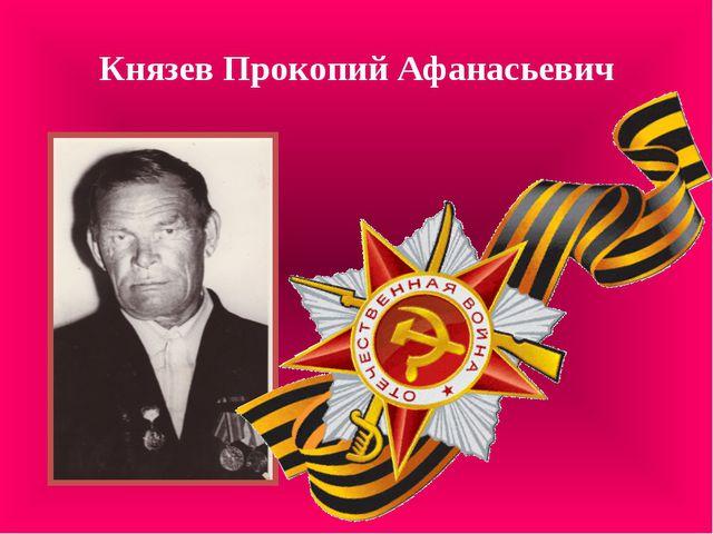 Князев Прокопий Афанасьевич