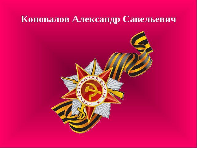 Коновалов Александр Савельевич