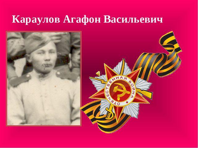 Караулов Агафон Васильевич