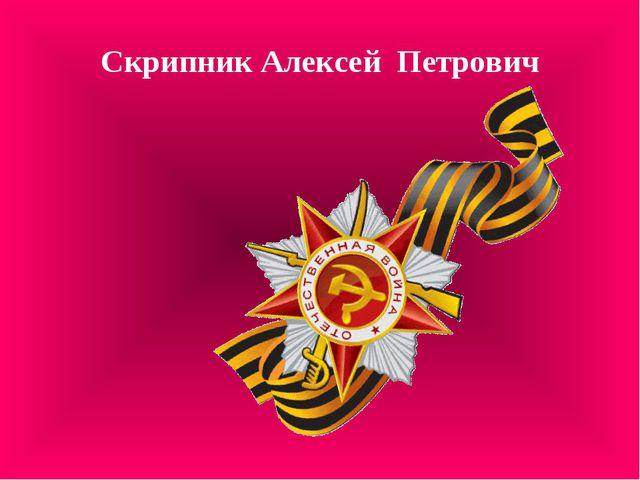 Скрипник Алексей Петрович