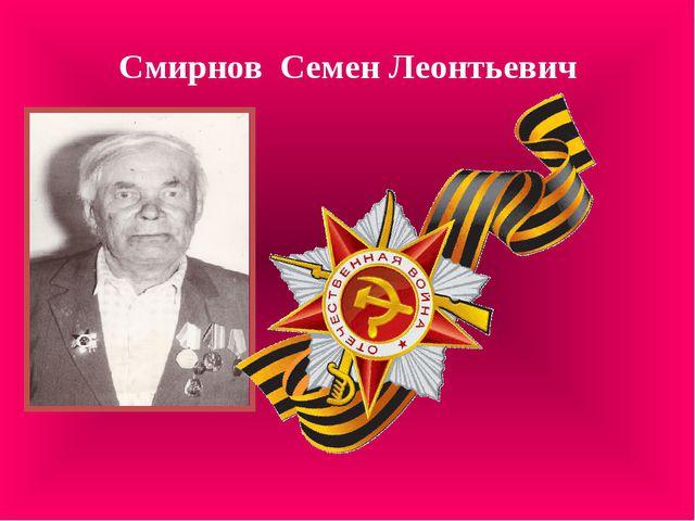 Смирнов Семен Леонтьевич