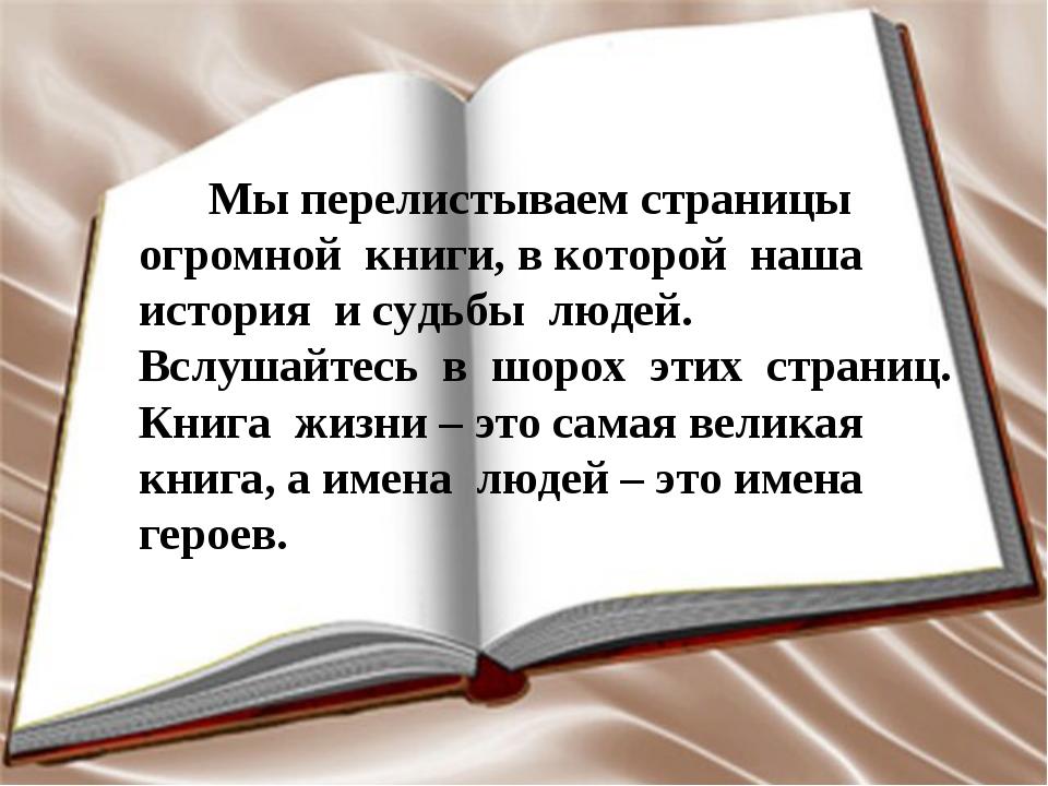 Мы перелистываем страницы огромной книги, в которой наша история и судьбы лю...