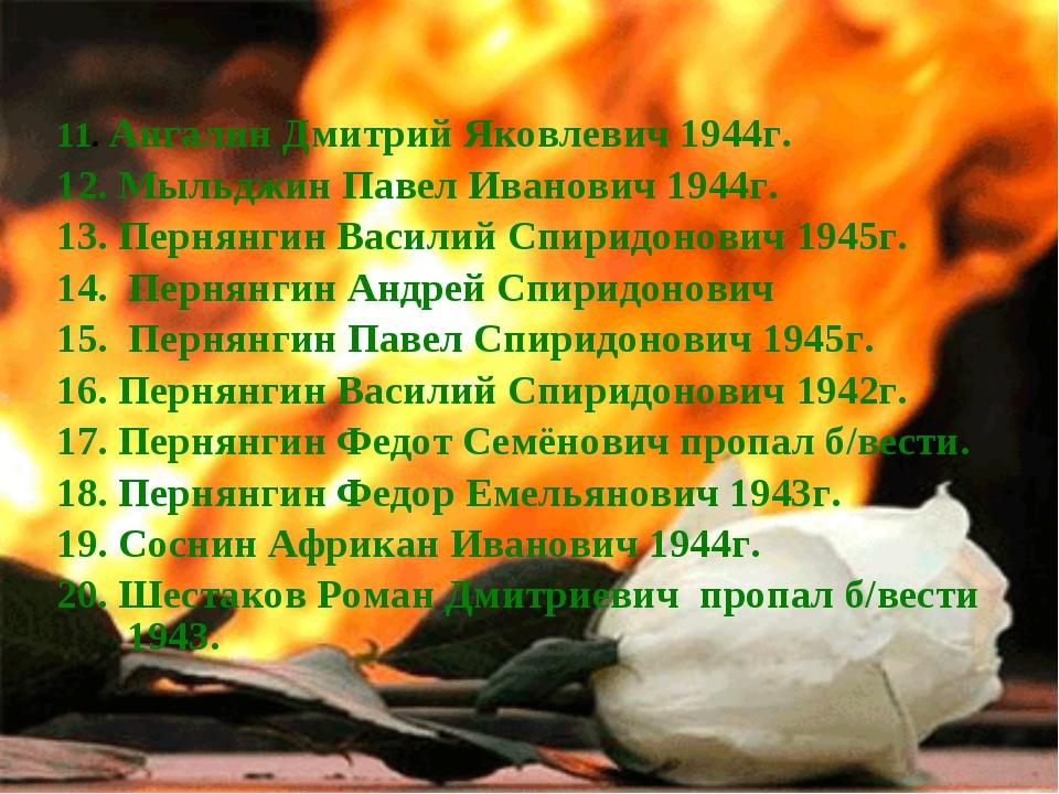 11. Ангалин Дмитрий Яковлевич 1944г. 12. Мыльджин Павел Иванович 1944г. 13. П...