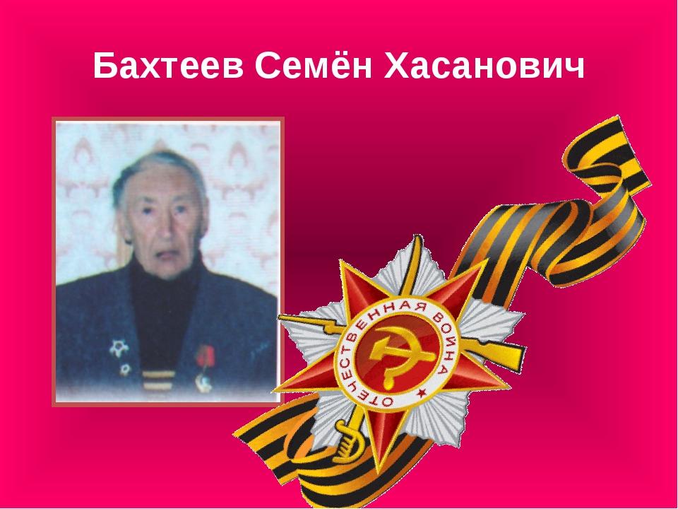 Бахтеев Семён Хасанович