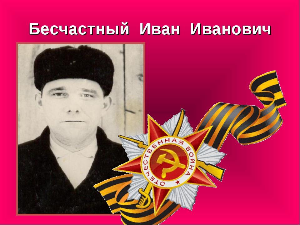 Бесчастный Иван Иванович