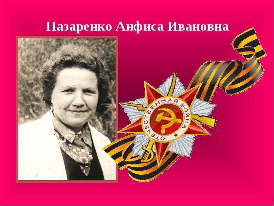 Назаренко Анфиса Ивановна