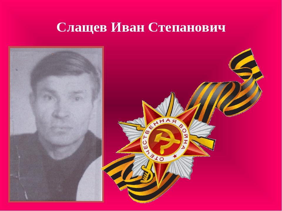 Слащев Иван Степанович