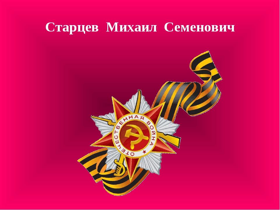 Старцев Михаил Семенович