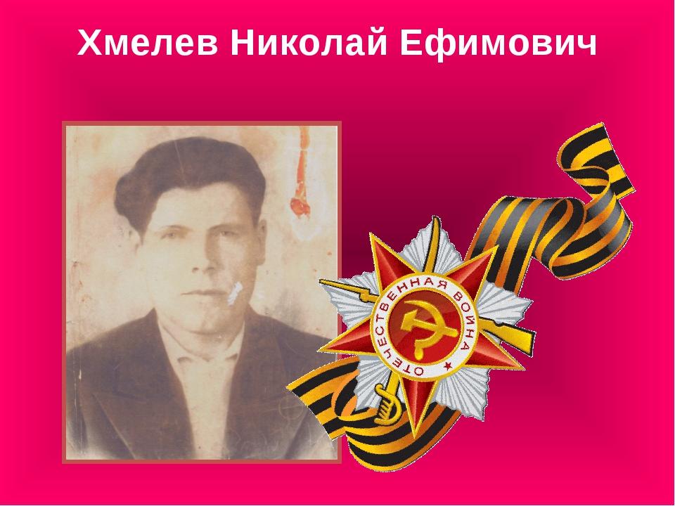 Хмелев Николай Ефимович
