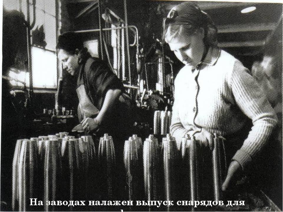 На заводах налажен выпуск снарядов для фронта