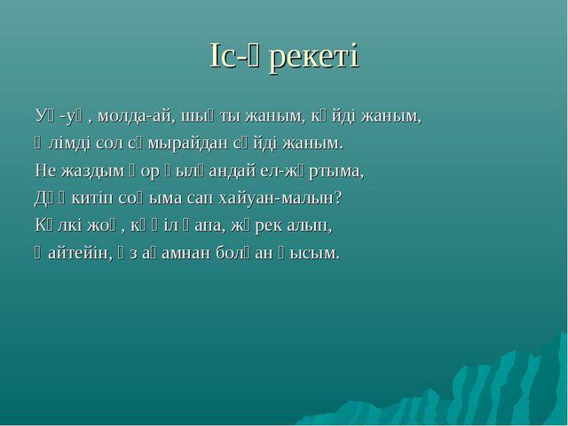 Іс-әрекеті Уһ-уһ, молда-ай, шықты жаным, күйді жаным, Өлімді сол сұмырайдан с...