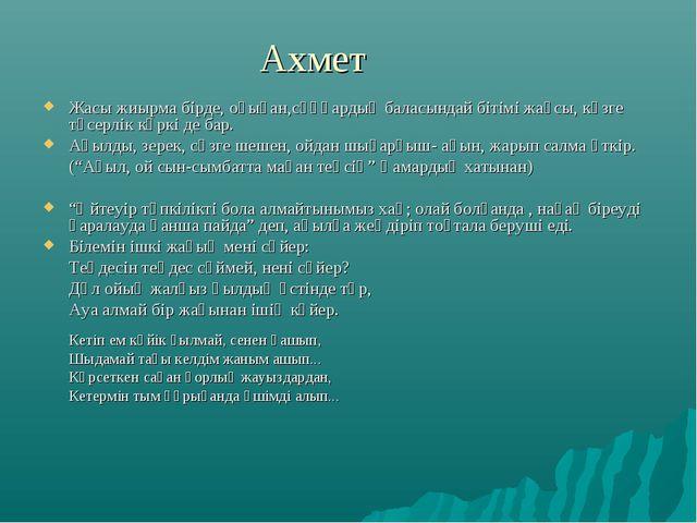 Ахмет Жасы жиырма бірде, оқыған,сұңқардың баласындай бітімі жақсы, көзге түсе...