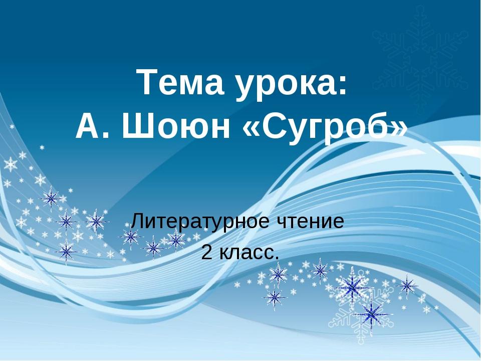 Тема урока: А. Шоюн «Сугроб» Литературное чтение 2 класс.