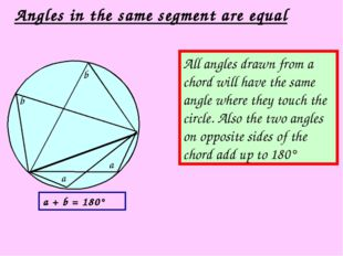 Angles in the same segment are equal All angles drawn from a chord will have