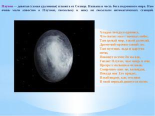 Плутон — девятая (самая удаленная) планета от Солнца. Названа в честь бога по