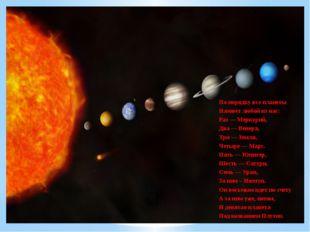 По порядку все планеты Назовет любой из нас: Раз — Меркурий, Два — Венера, Тр