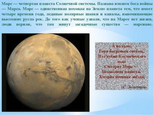 Марс — четвертая планета Солнечной системы. Названа именем бога войны — Марса
