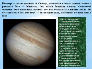 Юпитер — пятая планета от Солнца, названная в честь самого главного римского