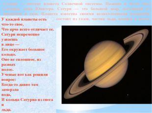 Сатурн — шестая планета Солнечной системы. Названа в честь бога Сатурна, отца