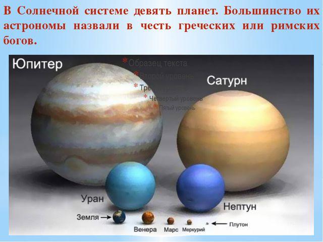 В Солнечной системе девять планет. Большинство их астрономы назвали в честь г...