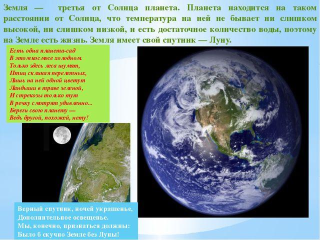 Земля — третья от Солнца планета. Планета находится на таком расстоянии от Со...