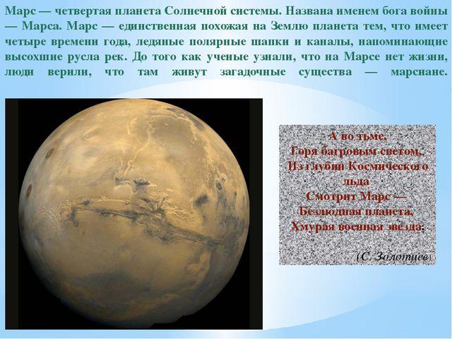 Марс — четвертая планета Солнечной системы. Названа именем бога войны — Марса...
