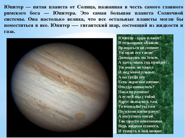 Юпитер — пятая планета от Солнца, названная в честь самого главного римского...