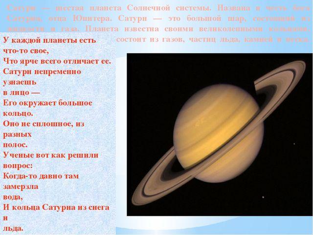Сатурн — шестая планета Солнечной системы. Названа в честь бога Сатурна, отца...