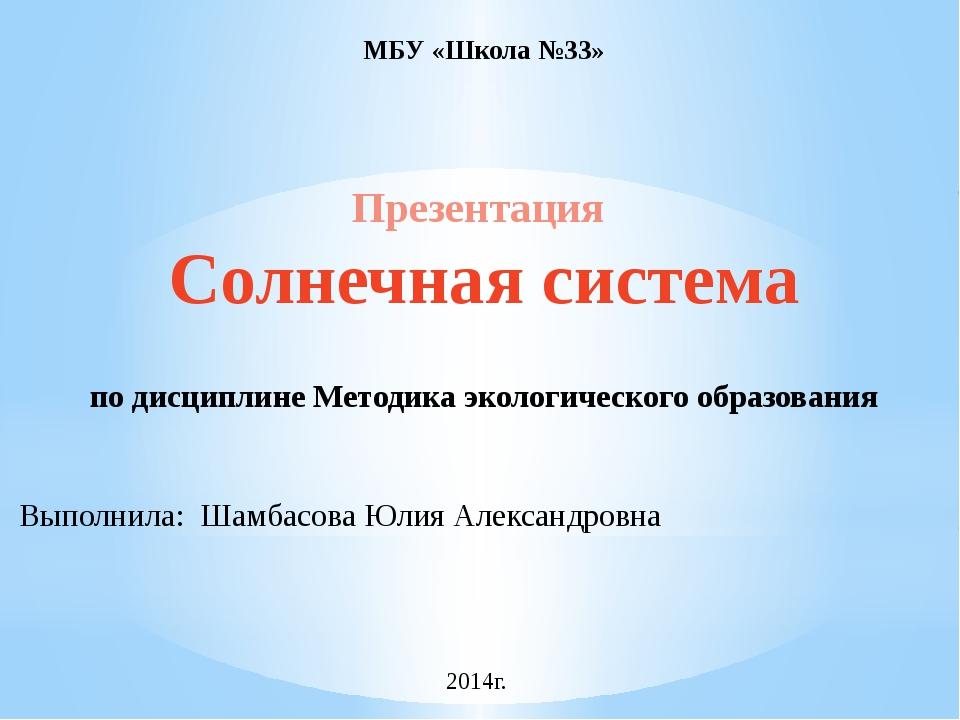 МБУ «Школа №33» Презентация Солнечная система по дисциплине Методика экологич...