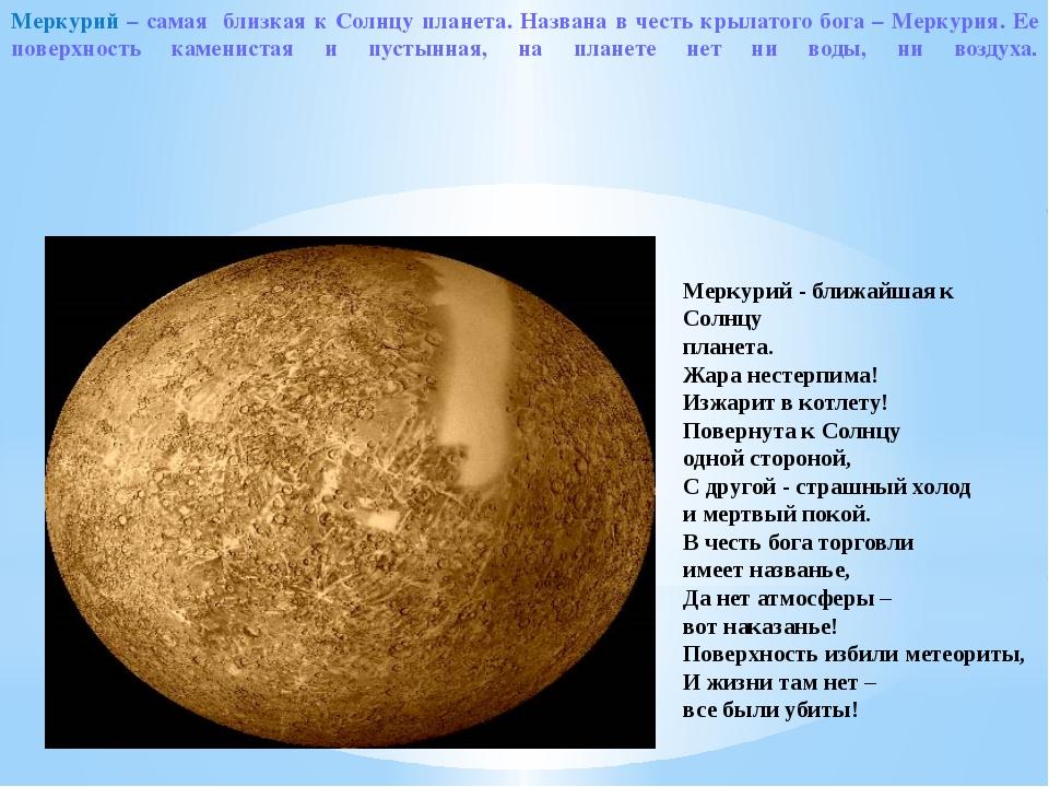 Меркурий – самая близкая к Солнцу планета. Названа в честь крылатого бога – М...