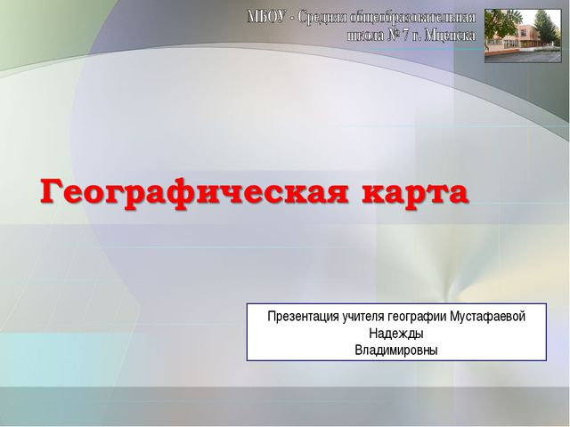 Презентация учителя географии Мустафаевой Надежды Владимировны
