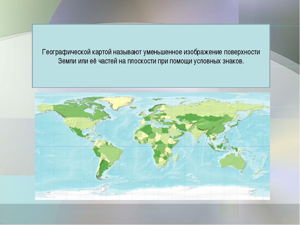 Географической картой называют уменьшенное изображение поверхности Земли или...