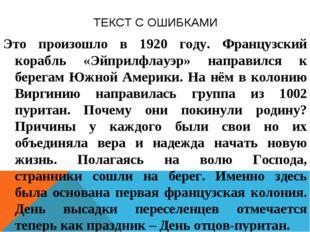 ТЕКСТ С ОШИБКАМИ Это произошло в 1920 году. Французский корабль «Эйприлфлауэр