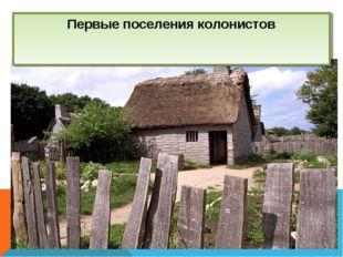 Первые поселения колонистов