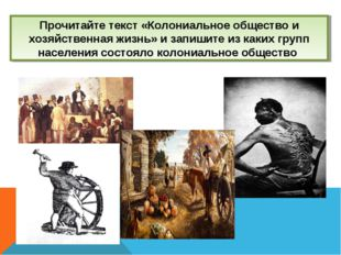 Прочитайте текст «Колониальное общество и хозяйственная жизнь» и запишите из